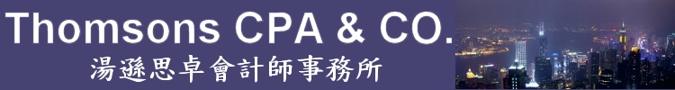 Hong Kong CPA firm, Thomsons CPA & co.,provides professional services on accounting, taxation, company formation and auditing.